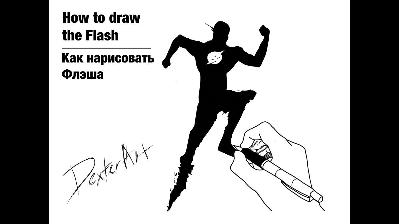 Флэш нарисовать поэтапно