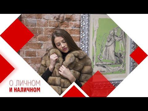 Шубы из соболя и куницы  от 150 000 рублей? Бывает и такое.