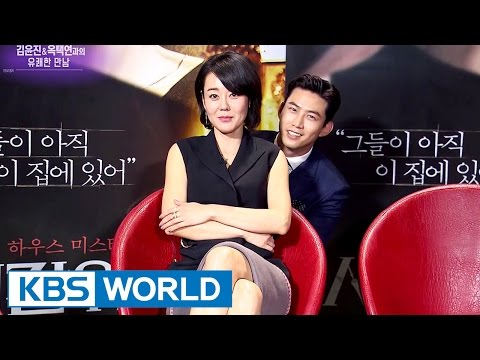 """""""House of the Disappeared"""" Interview : Kim Yunjin, Ok Taecyeon [Entertainment Weekly / 2017.03.20]"""
