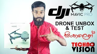 DJI Mavic pro | Drone | Unboxing & Test Flight | in Sri Lanka