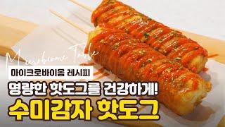 밀가루 없이 만드는 건강 간식! 수미 감자 핫도그 I …