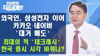 외국인, 삼전 이어 카카오‧네이버 '대거 매도' 최대의 敵 '테크래시', 韓 증시 시각 바뀌나?