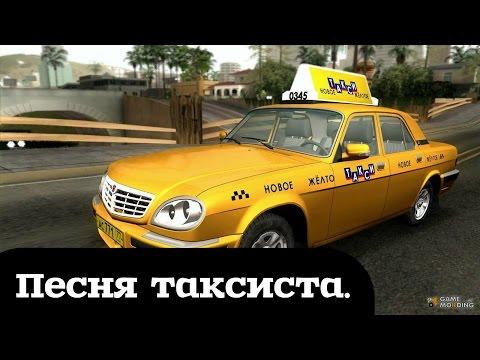 SAMP   Песня таксиста.