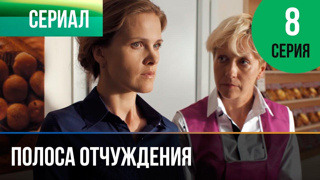 ▶️ Полоса отчуждения 8 серия - Мелодрама | Фильмы и сериалы - Русские мелодрамы