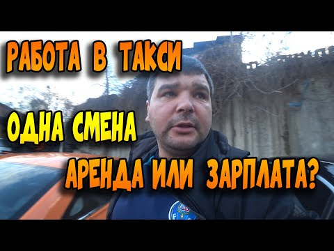 Работа в такси Киев. Одна смена. Аренда авто или зарплата?