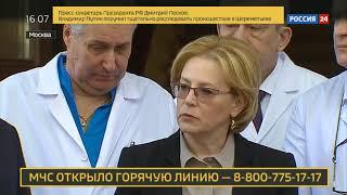Смотреть видео Собянин и Скворцова побывали у выживших в авиакатастрофе в Шереметьеве пациентов   Россия 24 онлайн