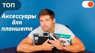 ТОП-8 полезных аксессуаров к планшету