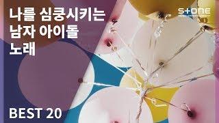 [Stone Playlist] 나를 심쿵시키는 남자 아이돌 노래 20
