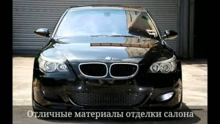 BMW 530XI - ОБЗОР АВТОМОБИЛЕЙ/МАШИН. ПЛЮСЫ И МИНУСЫ - ОБЗОР АВТОМОБИЛЯ BMW 530XI