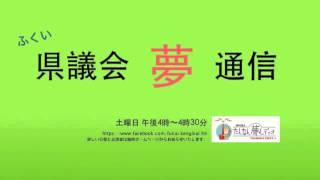 131005 県議会夢通信 玉村和夫さん #1