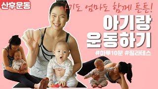 산후 다이어트 의 첫걸음! 아기와 같이 운동하기!!