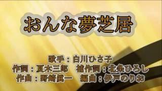 「おんな夢芝居」 歌手:白川ひさ子 台詞入り 歌詞付 発売日:2003年10月22日 DAM:2518-47 UGA:90286