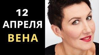 Елена Шипилова 12 Апреля в Вене. Давайте встретимся снова :)