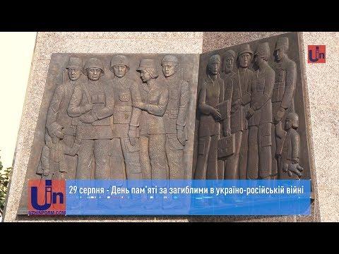 29 серпня - День пам'яті за загиблими в україно-російській війні