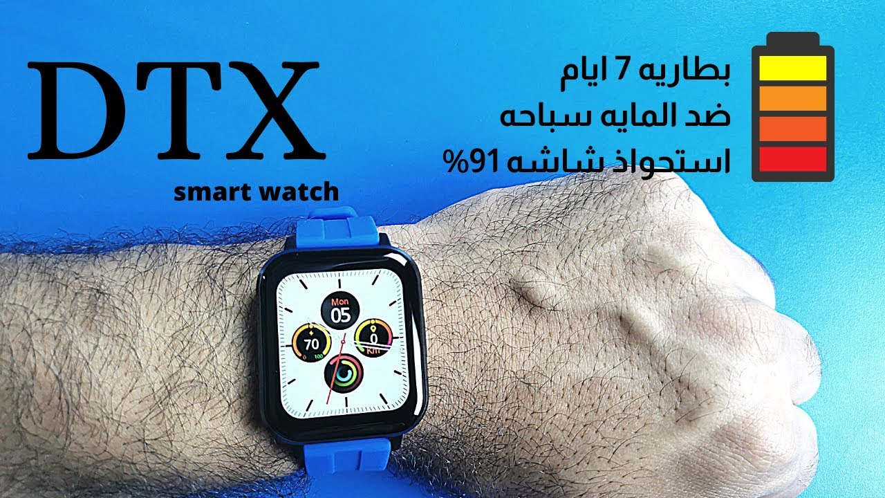 Download DTX smart watch موصفات عمليه بطاريه عملاقه ومقاومه للماء IP68