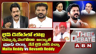 High Voltage Debate Between Revanth Reddy Vs Minister Malla Reddy Over Land Grabbing Allegations