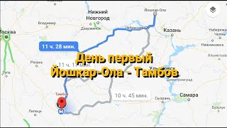 На море с детьми на машине 2018 часть 1 Дороги Рязанской и Нижегородской обл.