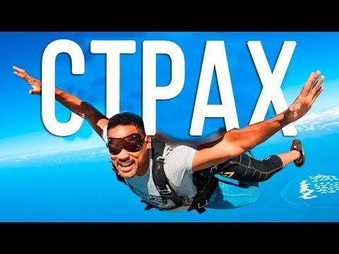 Уилл Смит прыгнул с парашютом - одолел свой страх и принял вызов! //  Will Smith на русском
