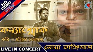 kanya slok - kobita: kanya slok [কন্যা শ্লোক ] / amar durga || মল্লিকা সেনগুপ্ত || Soma Kanjilal