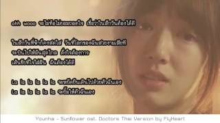 [ Thai Ver. ] Younha - Sunflower ( OST.Doctors )  #FlyHeartWorld