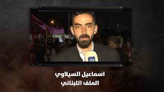 اسماعيل السيلاوي - الملف اللبناني