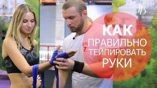 Как правильно бинтовать руки в боксе?