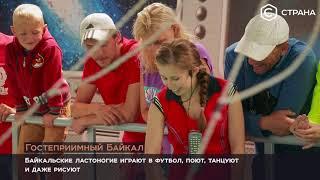 Гостеприимный Байкал  | Телеканал «Страна»