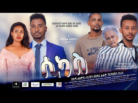 ሲካስ - Ethiopian Movie Sikas 2021 Full Length Ethiopian Film Sikas 2021