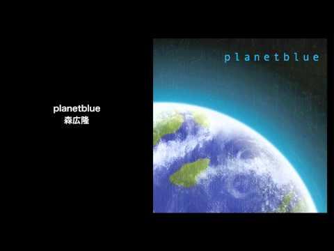 planetblue - 森広隆