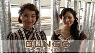 映画『BUNGO~ささやかな欲望~』 2012年9月29日(土)より 角川シネマ...