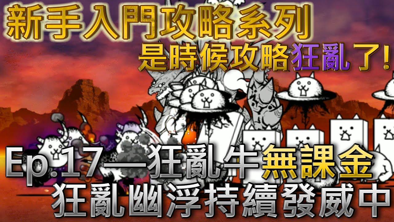 貓咪大戰爭 新手向攻略Ep.17—狂亂牛貓—★☆無課金攻略☆★ - YouTube