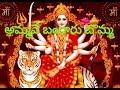 Download ammave bangaru bomma song by rambabu garu MP3 song and Music Video