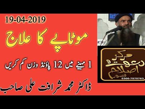 Motapay ka Ilaj Urdu/hindi | Dr Sharafat Ali | Home Remedy | Masjid.kasur | 19-04-2019