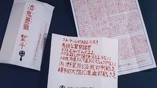 <神戸児童連続殺傷>遺族、手記回収を要求 出版社に抗議文