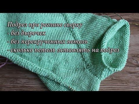 Вязание рукава реглана спицами
