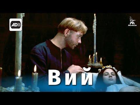 Вий (ужасы, реж. Константин Ершов, 1967 г.)