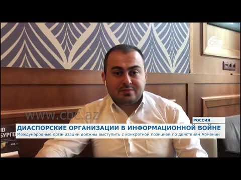 Международные организации должны выступить с конкретной позицией по действиям Армении