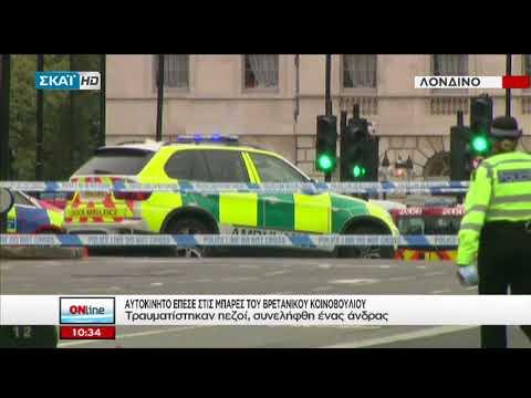 ONLINE   Αυτοκίνητο έπεσε στην πύλη του Βρετανικού Κοινοβουλίου   14/08/2018