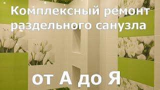 Красивый ремонт ванной комнаты и санузла в Зелёных горках г.Томск.