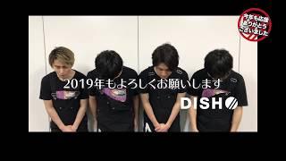 DISH// 2019年元旦3大発表スペシャル!! 緊急生配信決定!! 放送日時 ...