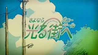 3rd Album「円盤ゆ~とぴあ」DISC1に収録されているM12「光る街へ」のMV...