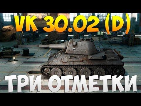 VK 30.02 (D)  - Три Отметки | TheNotShy | Гайд | Мастер | World Of Tanks