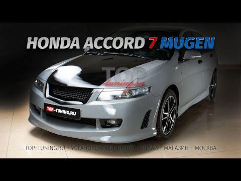 Тюнинг Honda Accord 7 -  Обвес Mugen