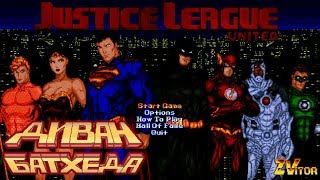 Justice League United - Диван Батхеда (OpenBor)