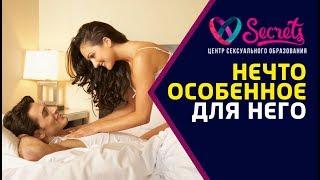 ♂♀ Ласки для мужчины | Любимые ласки мужчин | Какие ласки любят мужчины [Secrets Center]