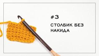 Вязание крючком. Урок №3. Столбики без накида.