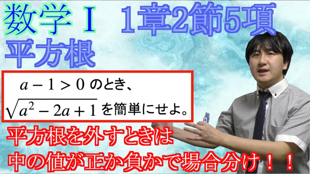 【高校数学Ⅰ】1章2節5項.平方根