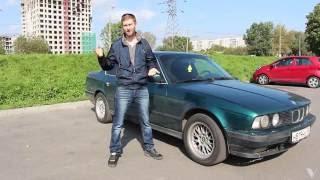 Зеленая запчасть.Покупка и ремонт BMW e34.