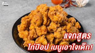 [แจกสูตร] ไก่ป๊อป - ชีวิตติดครัว