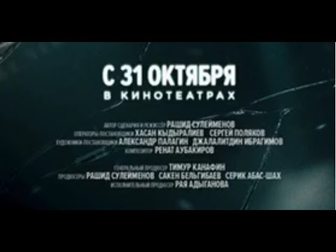 """Полный трейлер фильма """"Зеркала"""". 2019 г."""